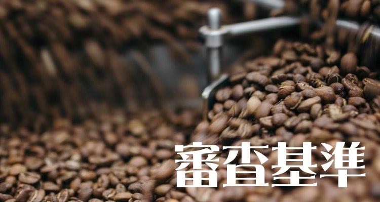 「本格派な人向け」自宅用コーヒー焙煎機ランキングの審査基準