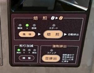 焙煎のレベルを12段階に細かく調整可能