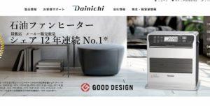 製造メーカーは、ダイニチ工業株式会社