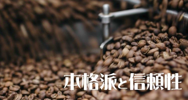 「本格派な向け」家庭用コーヒー焙煎機ランキング