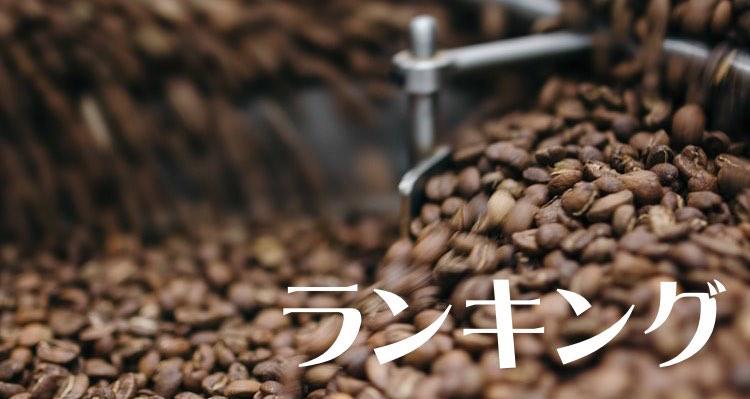 自宅用コーヒー焙煎機おすすめランキング