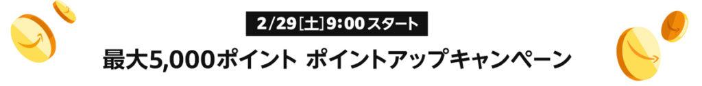 最大5,000ポイント還元!ポイントアップキャンペーン