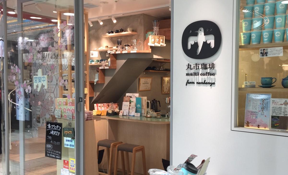 第9位 南蛮屋 銀座店 (丸市珈琲)
