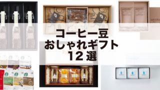 【コーヒー豆ギフト】おしゃれなセット12選【価格別まとめ】