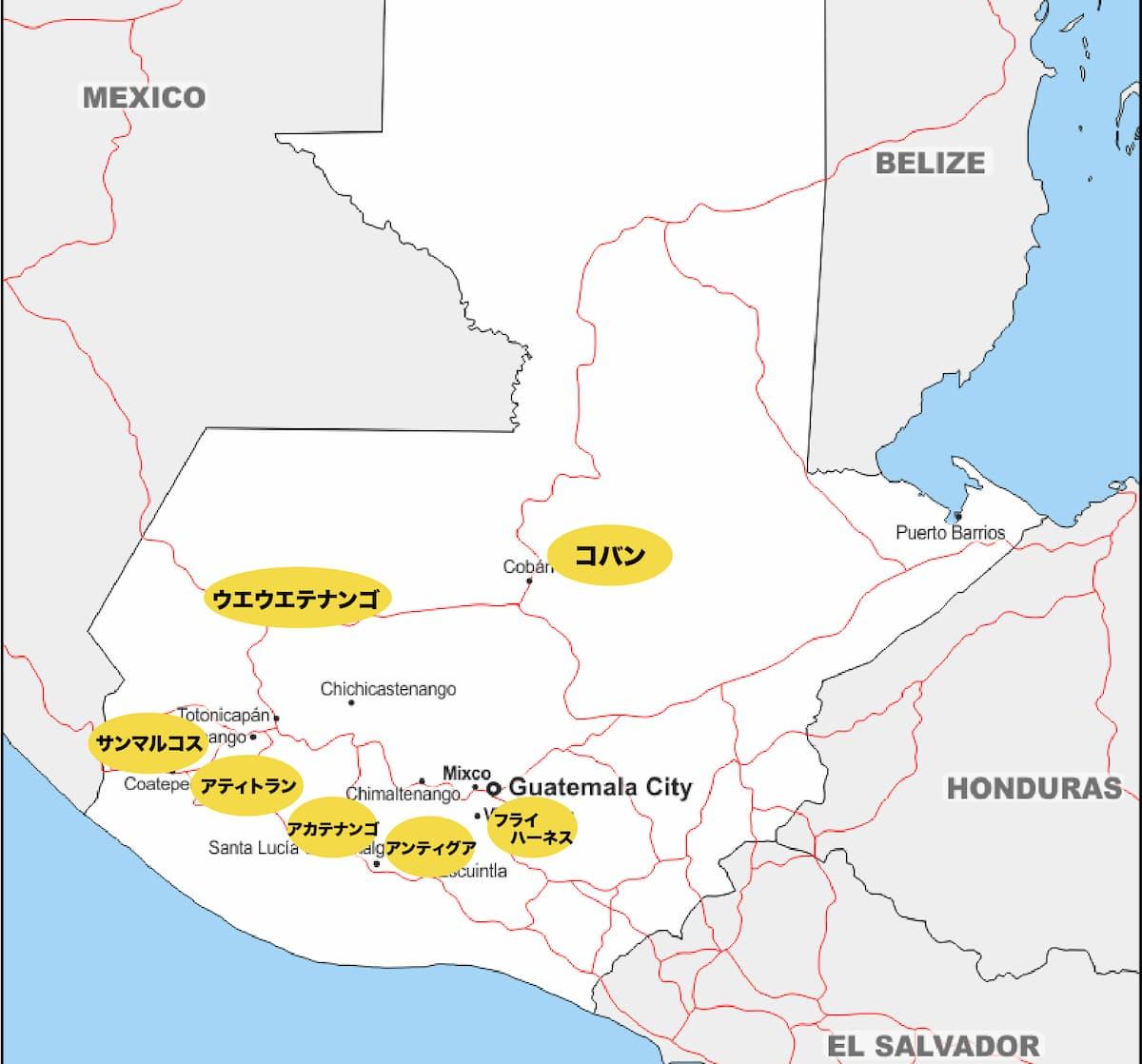 グアテマラ(ガテマラ)のコーヒー豆 7大産地