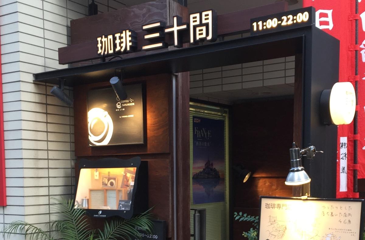第5位 珈琲三十間 銀座本店