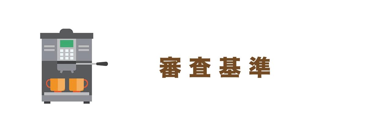 おすすめの全自動コーヒーメーカーランキング【審査基準】
