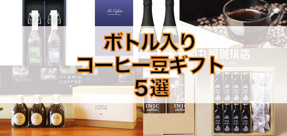 コーヒー豆瓶詰めおしゃれギフト5選【保存にも最適】