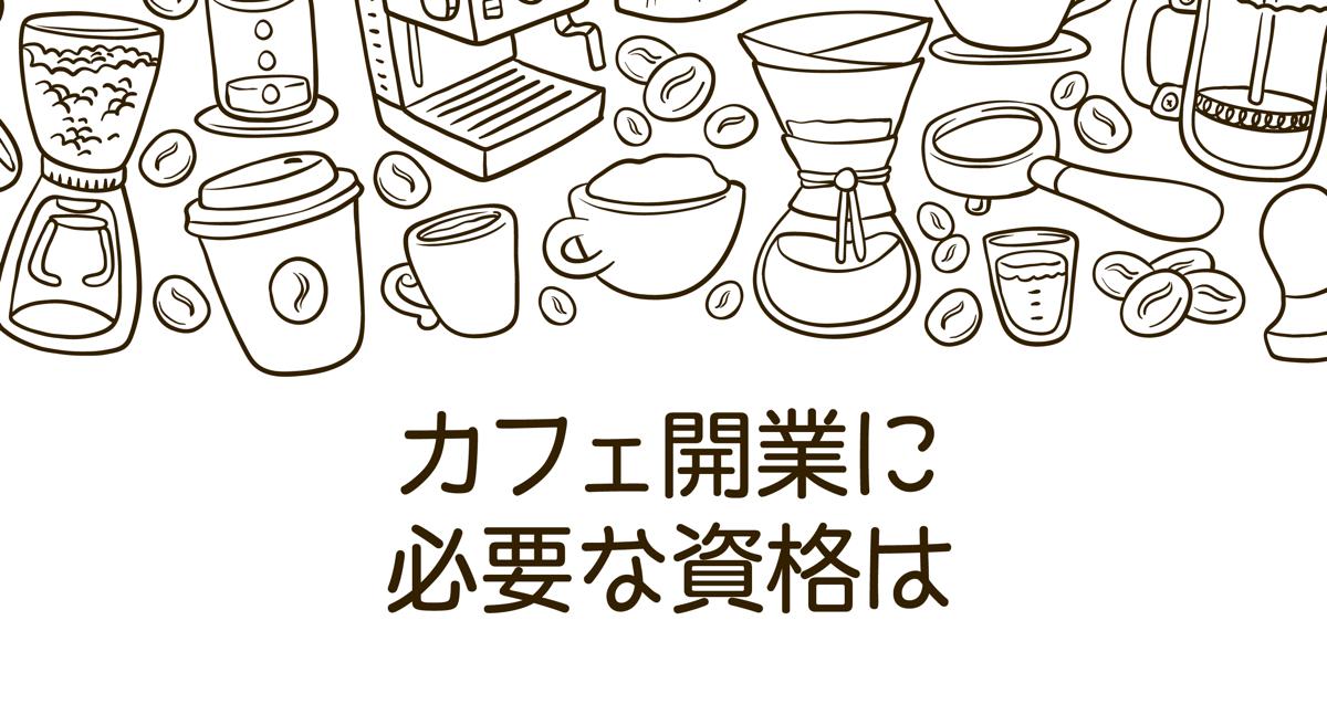 カフェ開業に必要な資格