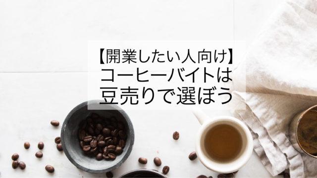 コーヒーのバイトは豆売り屋一択!【カフェ開業したい人必読】