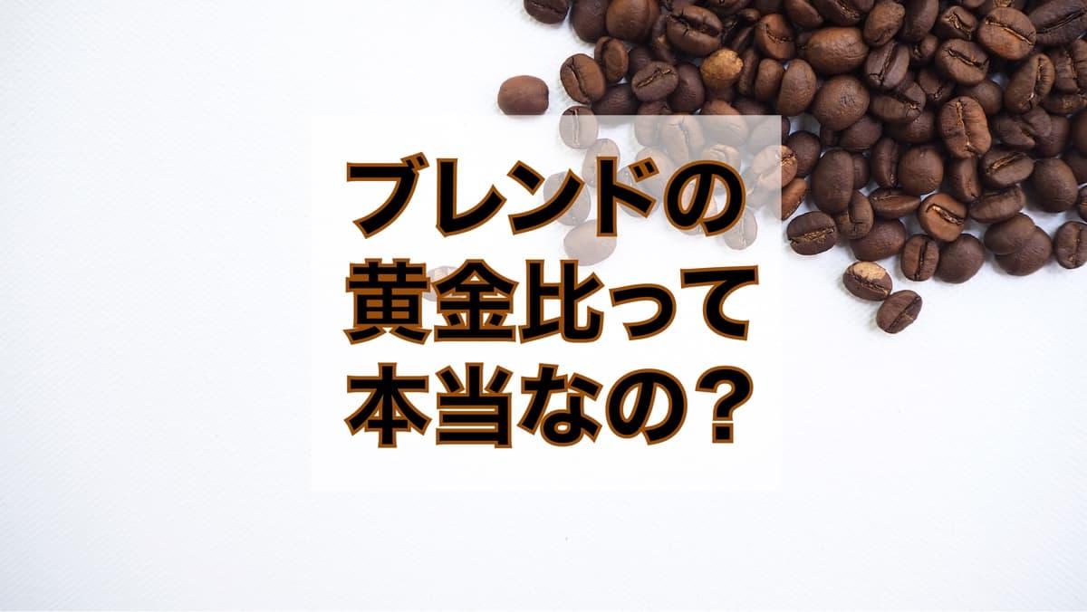 コーヒーのブレンド黄金比をアップデート!【最新の配合レシピを公開】