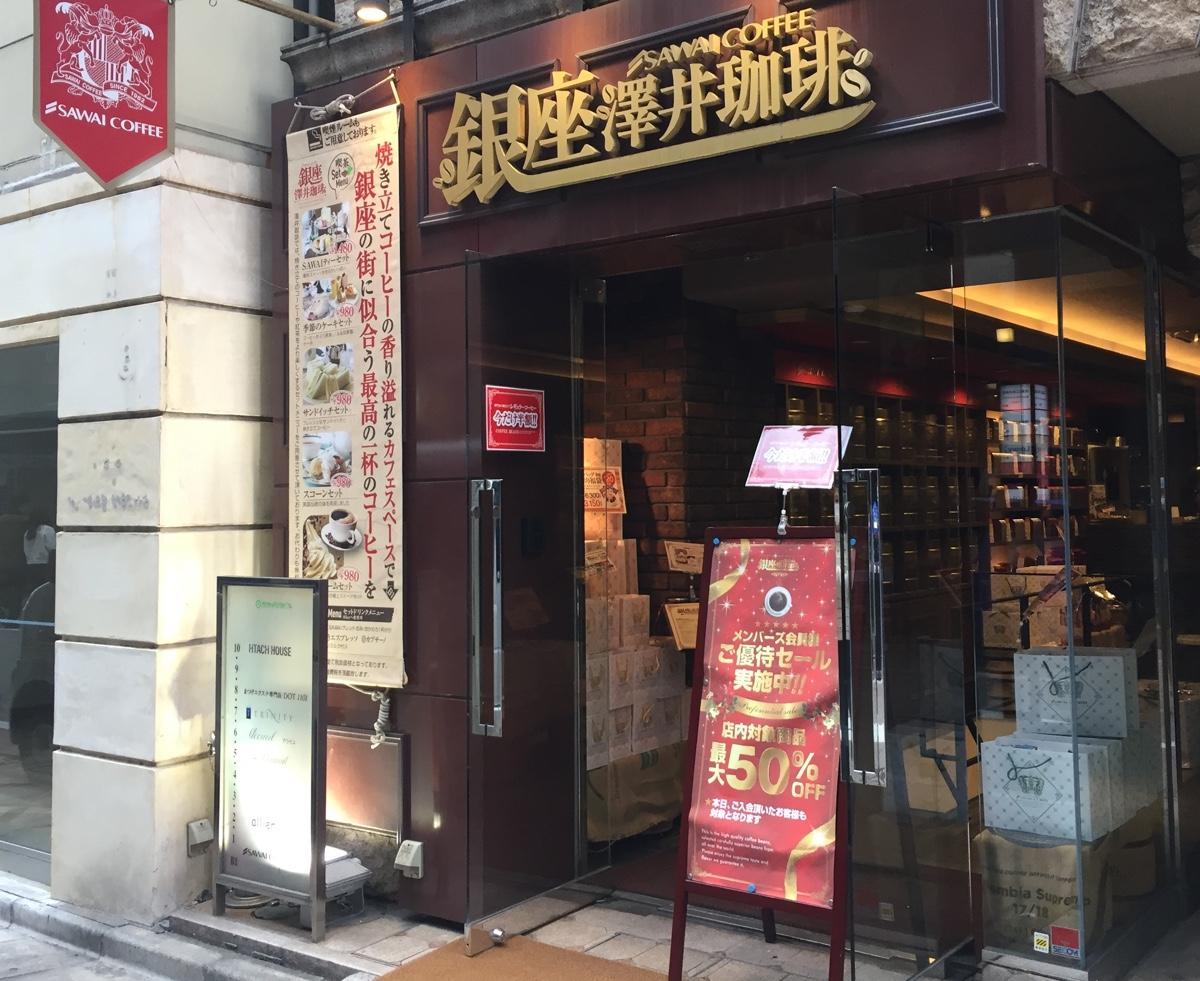 第10位 澤井珈琲 銀座店