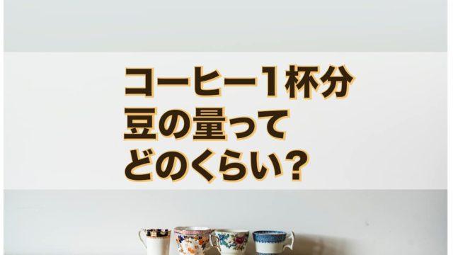 コーヒー豆一人分の量って何グラム?【抽出方法別一覧あり】