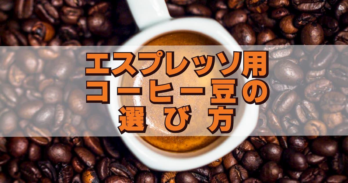 【コーヒー豆の選び方】エスプレッソマシンにおすすめの豆とは