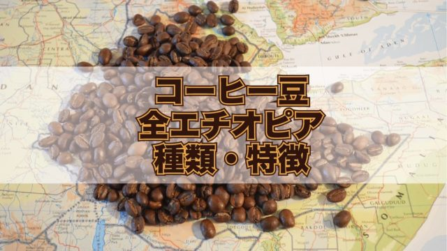 【コーヒー豆】全エチオピアの種類・特徴を解説