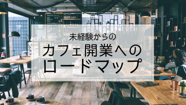 カフェ開業準備のブログ記事まとめ【未経験〜実践までのロードマップ】