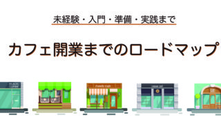 カフェ開業までの不完全マップ【入門〜上級まで】
