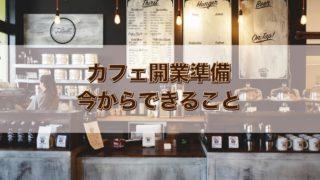 カフェ開業のための4つの事前準備【リストも公開】