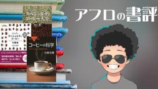 コーヒーの本おすすめ【現役焙煎士が厳選】ガチな人向け