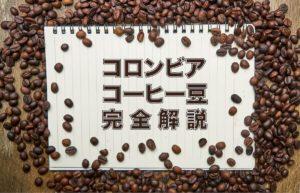 コーヒー豆 コロンビア産の特徴・種類を完全解説