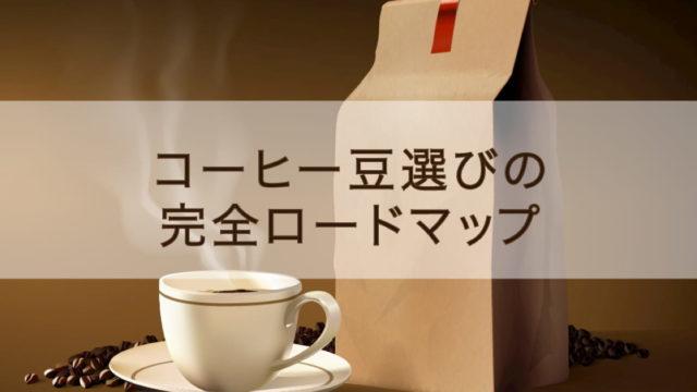 コーヒー豆選びの完全ロードマップ