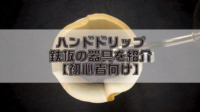 ハンドドリップ鉄板の器具を紹介【初心者におすすめ】