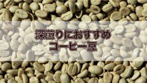 【コーヒー豆】深煎りのおすすめ豆7選【現役焙煎士が厳選】アイキャッチ