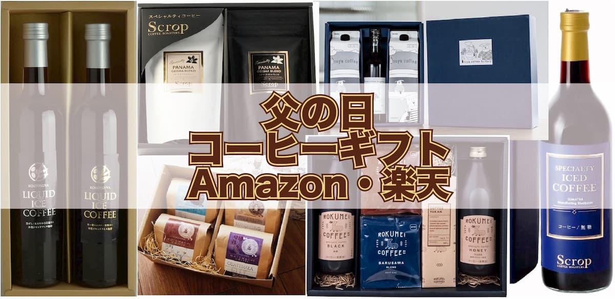 コーヒー豆ギフト【2020年父の日】Amazon・楽天のおすすめ10選