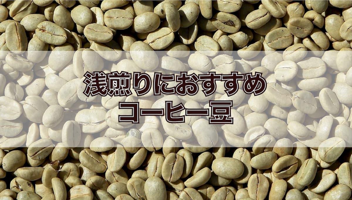【コーヒー豆】浅煎りの豆おすすめ4選【現役焙煎士が厳選!】