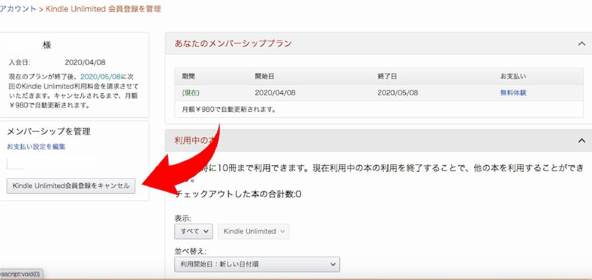 ③会員登録をキャンセル