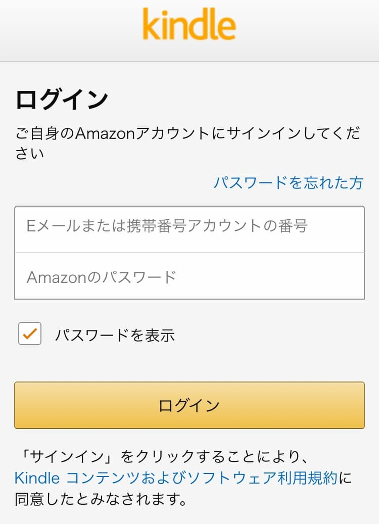 ②Amazonアカウントでログインします。