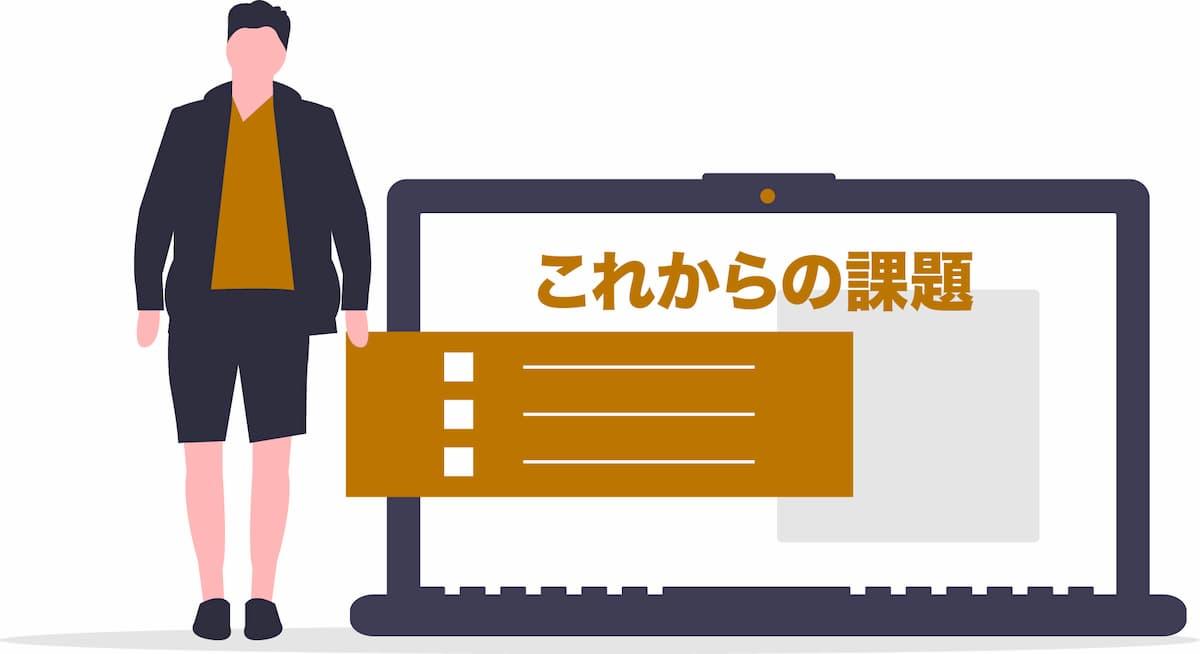 まとめ ブログ50記事書いてみた【アクセス・収益公開】