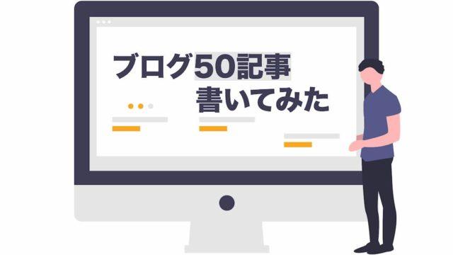 ブログ50記事書いてみた【アクセス・収益公開】アイキャッチ