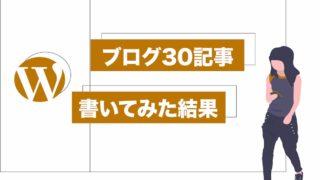 ブログ30記事書いてみた結果【PV・収益を公開】 アイキャッチ
