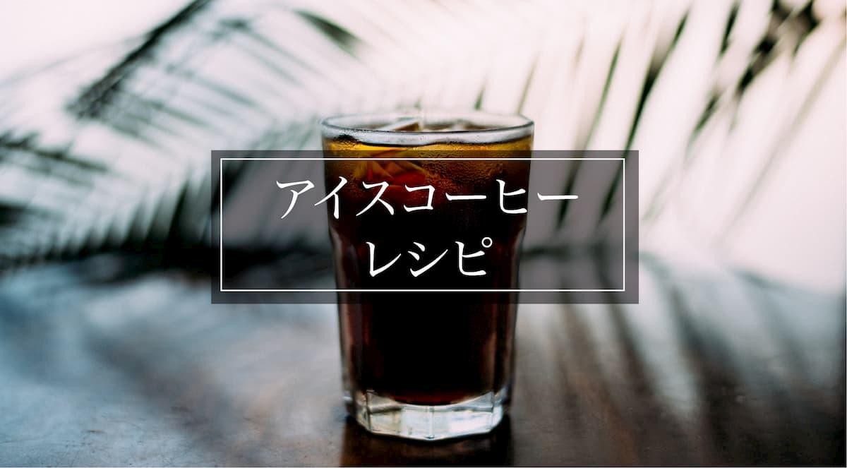 家でできる基本のアイスコーヒーのレシピ【ポイントは急冷】
