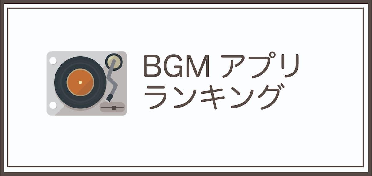 飲食店向け BGMアプリ格安ランキング