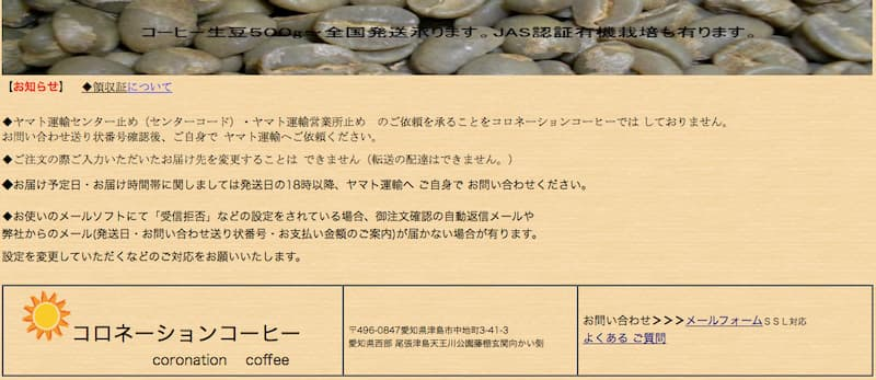 コロネーションコーヒー