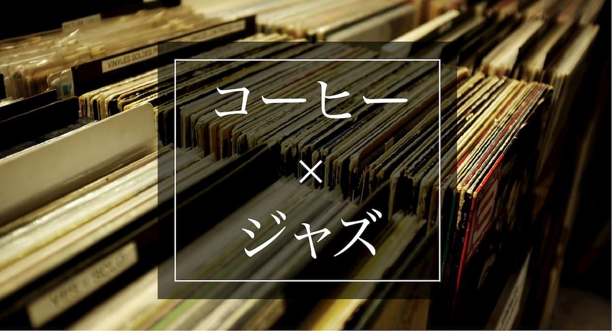 【コーヒーとジャズ】日本のjazz聴きながらコーヒー飲んでくれ