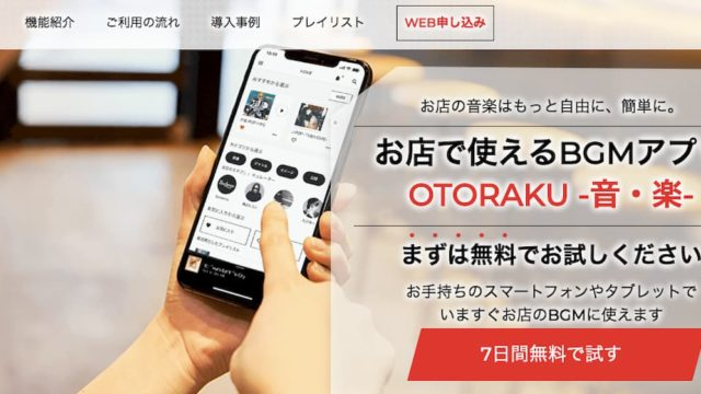 第5位 音・楽 OTORAKU