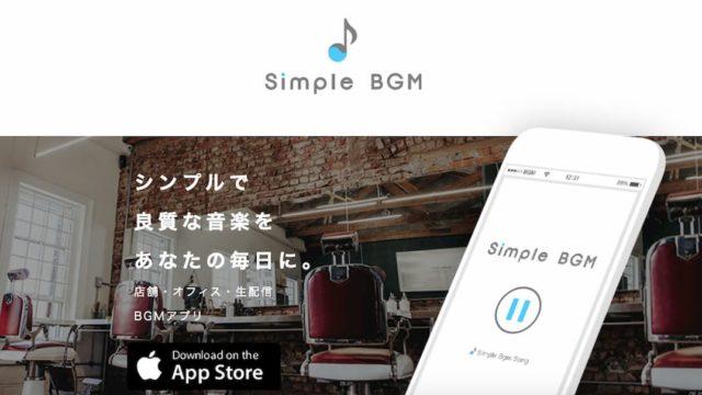 第1位 Simple BGM