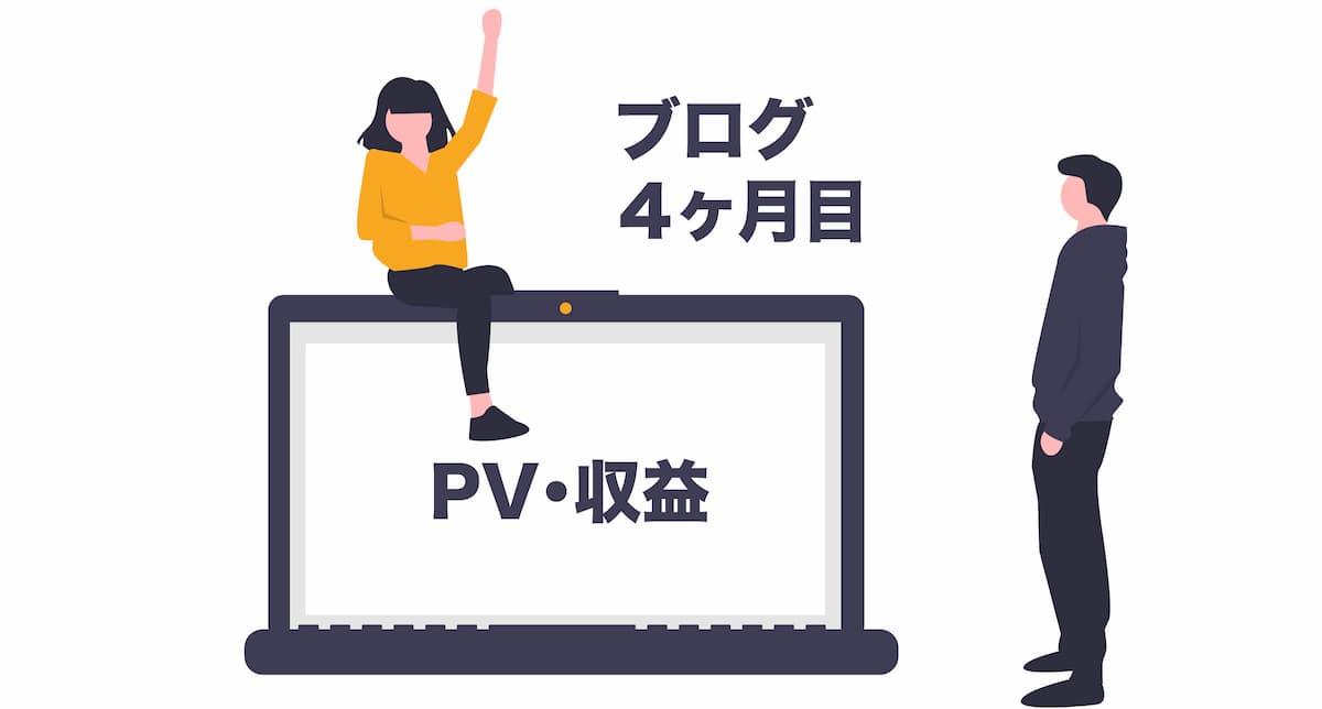 ブログ4ヶ月目【アクセス・収益は?】アイキャッチ