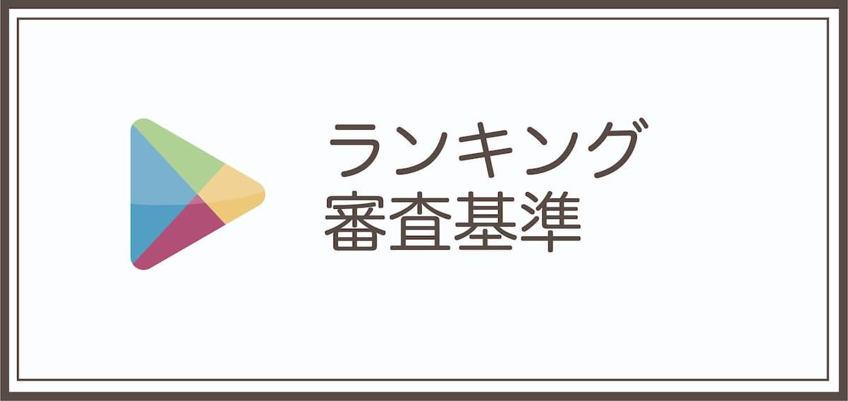 飲食店向けBGMアプリ格安ランキング 審査基準