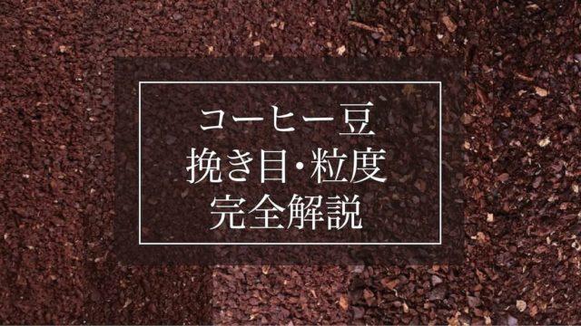 コーヒー豆の粒度・挽き目の全て【器具別に完全解説】アイキャッチ