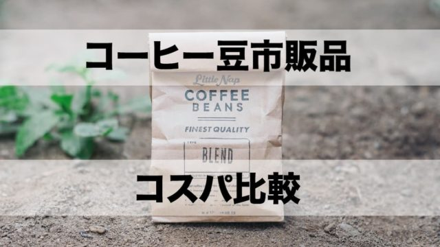コーヒー豆 市販でコスパが良い店は?【スタバ・ドトール・カルディ比較】