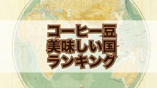 コーヒーが美味しい国ランキング TOP10【現役焙煎士がガチ評価】