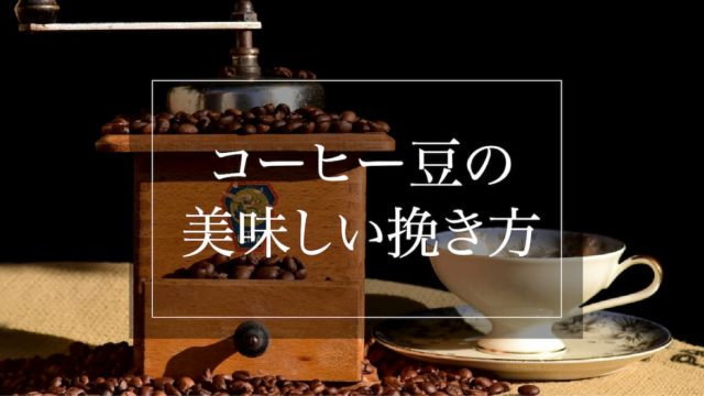 コーヒー豆の美味しい挽き方【初心者向けに解説】
