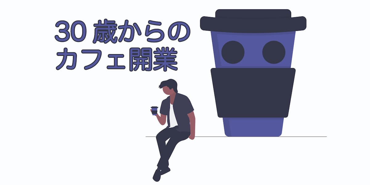30歳(代)からのカフェ開業アイキャッチ