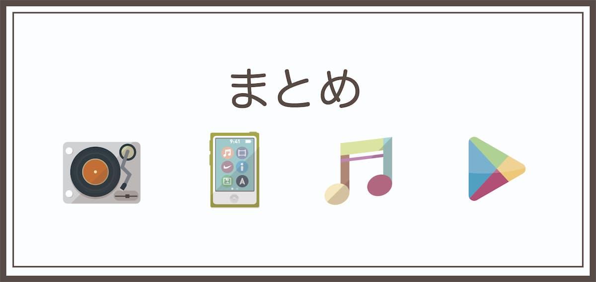 まとめ 飲食店向け BGMアプリ格安ランキング【無料あり】