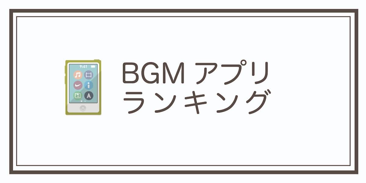 飲食店向け BGMアプリ格安ランキング【無料あり】アイキャッチ