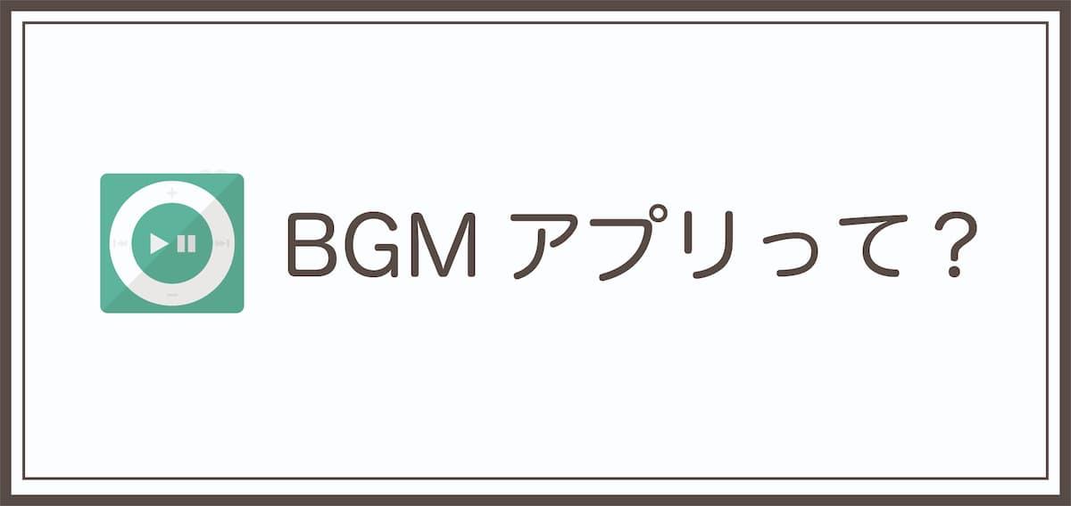 飲食店向けBGMアプリとは